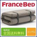 フランスベッド ラクネスーパープレミアム シングルマットレス 97cm×195cm×12cm