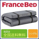 フランスベッド ラクネプレミアムα シングルサイズ 97cm×195cm×12cm