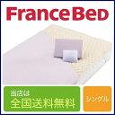 フランスベッド バイオ3点セット シングルサイズ 97cm×195cm(ベッドパッド1枚、マットレスカバー同色2枚)
