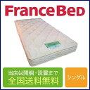 フランスベッド T-1スーパー シングルマットレス 97cm×195cm×21cm