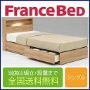 フランスベッド PR70-06C-ZT-030 引き出し付き シングルベッド/当店は組み立て・設置・梱包材の回収まで送料無料!/日本製/キャビネ…