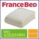 フランスベッド コットンベッドパッド セミダブル 122cm×195cm