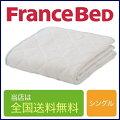 フランスベッド モイスケアメッシュベッドパッド3点セット シングルサイズ 97cm×195cm(ベッドパッド1枚+マットレスカバー同色2枚)