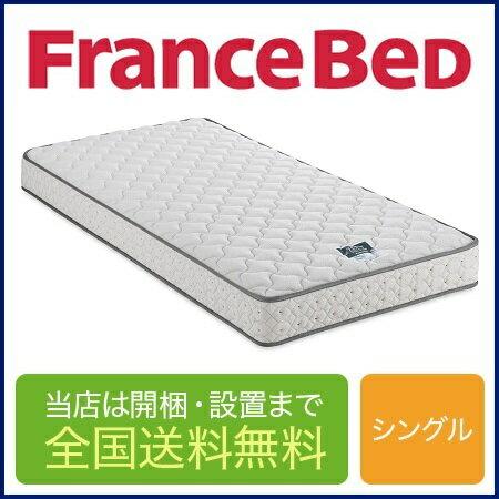 フランスベッド ZT-021 シングルマットレス 97cm×195cm×20cm