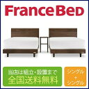 フランスベッド PR70-03F-RH-BAE シングルベッド+シングルベッド 2台お買い得セット