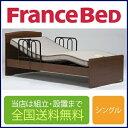 フランスベッド イーゼル002Fフレーム+イーゼルRXマットレス シングルサイズ
