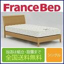 フランスベッド NLS-604 シングルフレーム