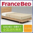 フランスベッド PR70-05F 脚付き シングルフレーム(マットレス別売)