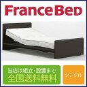 フランスベッド PO-F1 1モーター 電動シングルフレーム(マットレス別売)