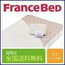 フランスベッド 羊毛3点セット セミシングルサイズ 85cm×195cm(ベッドパッド1枚+マットレスカバー同色2枚)