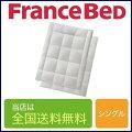 フランスベッドAS-NシステマックスゴールドGO-HS95シングルサイズ150cm×210cm