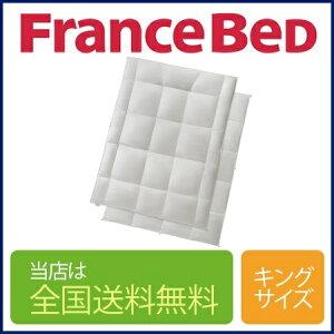 フランスベッドAS-NシステマックスゴールドGO-HS95キングサイズ260cm×210cm