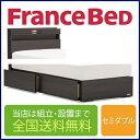 フランスベッド GR-04C 引き出し付き 高さ30cm セミダブルフレーム スノコ床板(マットレス別売)
