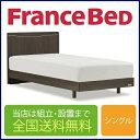 フランスベッド PR70-01F-MH-050 シングルベッド(フレーム+マットレス)