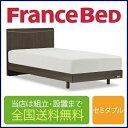 フランスベッド PR70-01F-LT-330 セミダブルベッド(フレーム+マットレス)