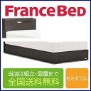 フランスベッド GR-03C 引き出し無し 高さ22.5cm セミダブルフレーム 布張り床板(マットレス別売)