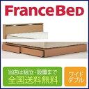 フランスベッド NL-302C 引き出し付き ワイドダブルフレーム 布張り床板(マットレス別売)