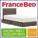 フランスベッド GR-01F 引き出し付き 高さ26cm シングルフレーム スノコ床板(マットレス別売)