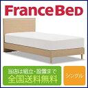 フランスベッド GR-01F 脚付き 高さ30cm シングルフレーム 布張り床板(マットレス別売)
