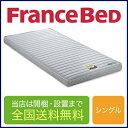 フランスベッド マイクロRX-V シングルサイズ 97cm×195cm×12cm(電動ベッド専用マットレス)