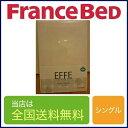 フランスベッド 薄型マットレス専用 エッフェマットレスカバー シングルサイズ キナリ色 97cm×195cm