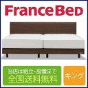 フランスベッド PSF-171 LG キングサイズベッドフレーム(マットレス別売)