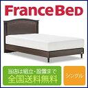 フランスベッド PJ-003-PWハード シングルベッド(フレーム+マットレス)