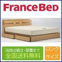 フランスベッド NL-904C 引き出し付き クイーンロングフレーム 布張り床板(マットレス別売)※受注生産