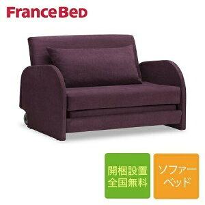 フランスベッドSED-01ソファーベッド