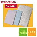 フランスベッド 薄型マットレス専用ベッドパッド&カバー B&G 2点セット シングル 97cm×195cm(ベッドパッド1枚、マットレスカバー1…