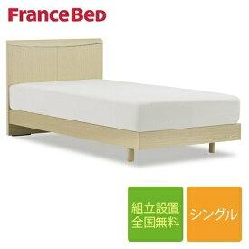 フランスベッド PR70-01F シングルフレーム(マットレス別売)