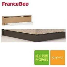 フランスベッド ネクストランディ NL-302C 引き出し無し クイーンフレーム 布張り床板(マットレス別売)