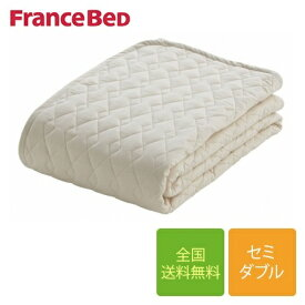 送料無料 フランスベッド コットンベッドパッドお買い得3点セット セミダブルサイズ(ベッドパッド1枚+エッフェベーシックマットレスカバー同色2枚)/綿100%/洗濯可能