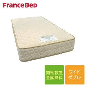 フランスベッドD-2000ワイドダブルマットレス154cm×195cm×28cm