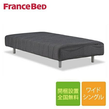 【限定クーポン発行中】フランスベッド FBM-018 ワイドシングルサイズ 111cm×196cm 脚付きマットレス