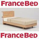 フランスベッド 65周年記念ベッド メモリーナ65C-MH-050 シングルベッド/当店は配送・開梱・設置・残材の回収まで送料無料!/日本製/…