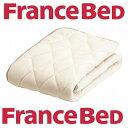送料無料 フランスベッド LT羊毛ベッドパッド ソフト〜ミディアム セミダブルサイズ コットンマットレスカバー付き/日本製/英国最…