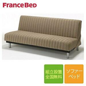 フランスベッド スイミーM2 レギュラー(190cm幅)ソファーベッド