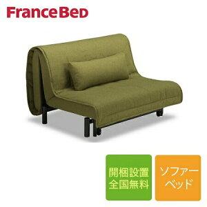 フランスベッドワーモ2シングルサイズ95cm幅ソファーベッド