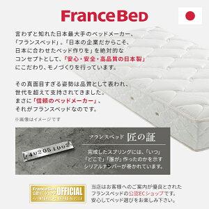 フランスベッド二段ベッド専用マットレスJM-101シングルサイズ97cm×195cm×10cm|正規品二段ベッドベッドシングルマット10cm日本製国産スプリング硬い硬め薄い子供ロフトベッドシステムベッドオススメJM101JM-100後継2段ベット用二段