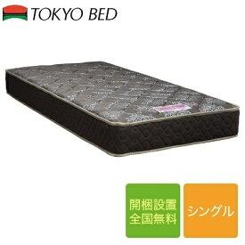 東京ベッド 5.5インチポケット ランバーハード シングルマットレス 97cm×195cm×23cm