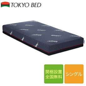 東京ベッド インテグラ レンジ レギュラーマイルド シングルマットレス 97cm×195cm×22cm
