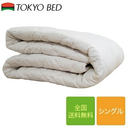 【取引開始 記念ポイント】東京ベッド フランスウールパッド シングルサイズ 97cm×195cm