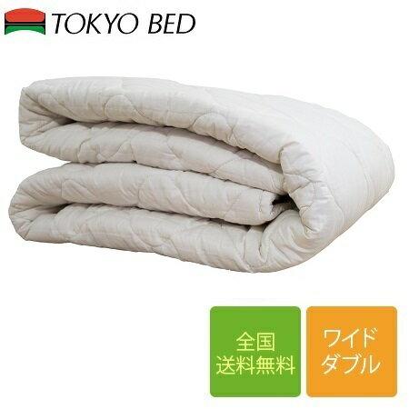 東京ベッド ラ・シェルタ3点羊毛 ワイドダブルサイズ 154cm×195cm