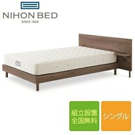 日本ベッド カラーノ シングル フレーム (マットレス別売)   日本ベッド ベッドフレーム フレーム シングル 脚付き 日本製 国産 配達日指定 おしゃれ 送料無料 開梱設置無料 組み立て サービス CARRANO ウォルナット お掃除ロボット対応