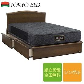 東京ベッド TOKIO マモー FD シングルフレーム(マットレス別売)