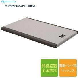 パラマウントベッド カルムコア セミダブルマットレス 120cm×195cm×9cm(電動ベッド専用)