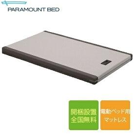 パラマウントベッド カルムアドバンス セミダブルマットレス 120cm×195cm×12cm(電動ベッド専用)