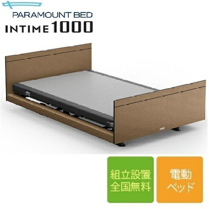 パラマウントベッドインタイム1000スクエアタイプヨーロピアンスタイル1+1モーター/グレイクス1000マットレスセミダブルサイズ電動ベッド【受注生産】