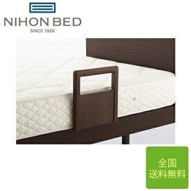 日本ベッド 電動ベッド専用手すり シテラAJ用 | 電動ベッド 手すり シテラ 対応